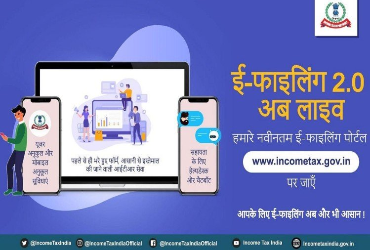 Issues on New Income tax e-filing 2.0 Portal Myitronline latest news