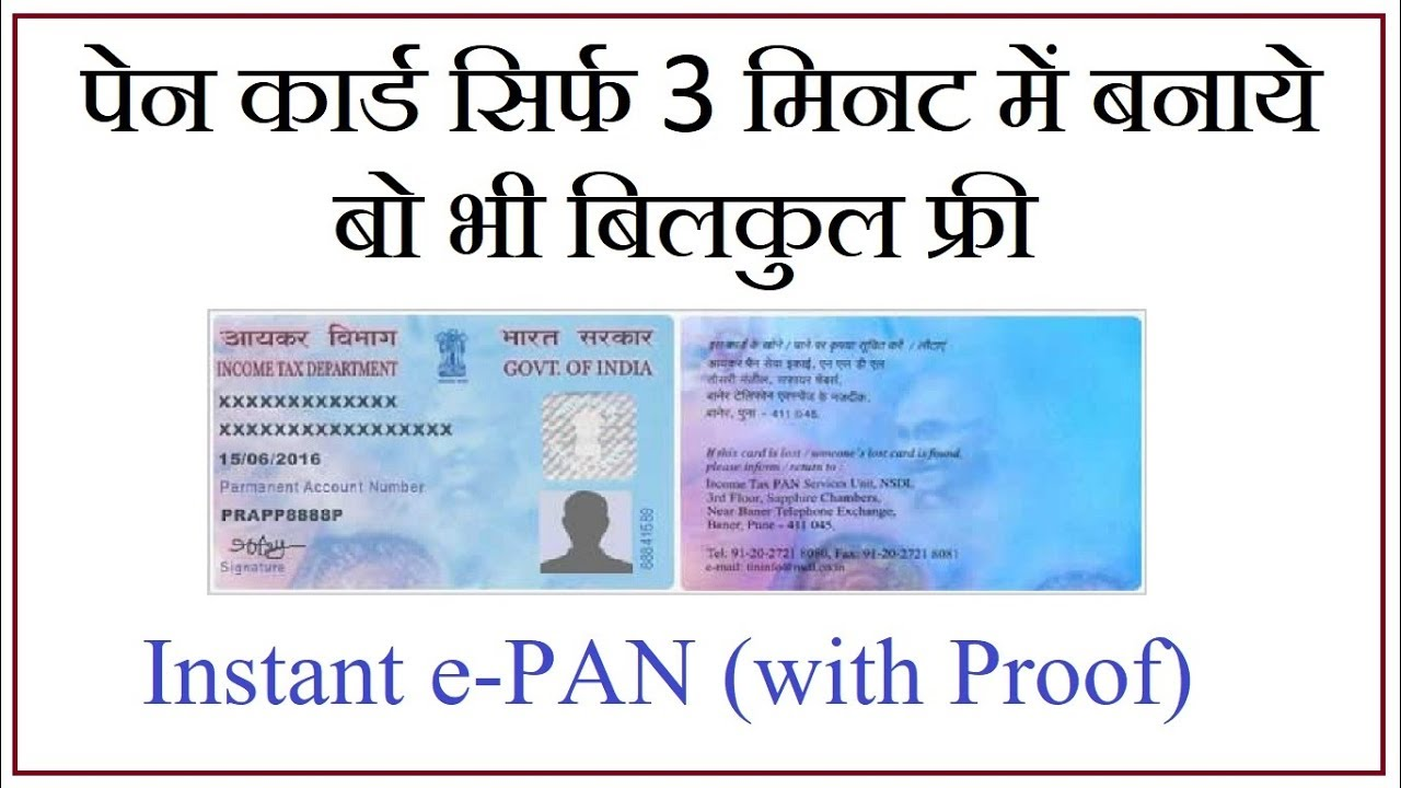 Make your instant e-PAN card absolutely free within ONLY 3 minutes